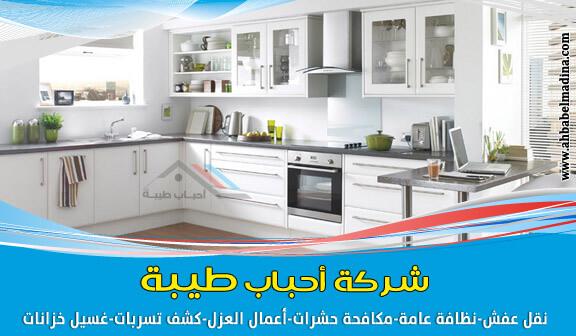 صورة شركة تركيب مطابخ بالمدينة المنورة فني صيانة مطابخ وتفصيل