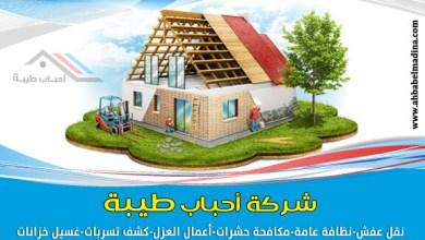 Photo of شركة عزل بمكة & عزل اسطح وخزانات
