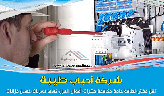 كهربائي بالمدينة المنورة و أفضل معلم كهربائي منازل بالمدينه