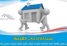 Photo of شركة نقل عفش بالمدينة المنورة 0557763091 & أفضل شركه نقل اثاث