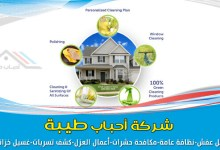 Photo of شركة تنظيف بالمدينة المنورة 0557763091 & ونظافة شقق ومنازل بخصم (25%)