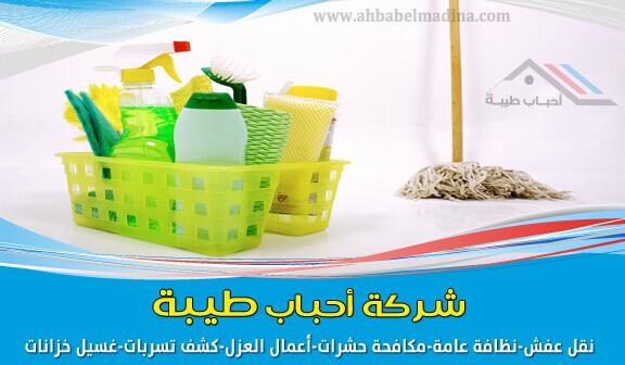 شركه تنظيف بجده - نظافة شقق وخزانات