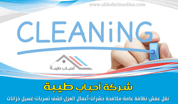 Photo of شركات التنظيف بالمدينة المنورة – (أحباب طيبة) أفضلهم
