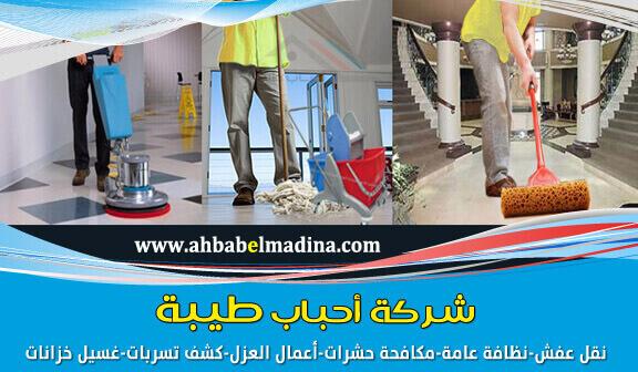 Photo of شركة تنظيف عمائر بالمدينة المنورة – نظافة ولا أروع