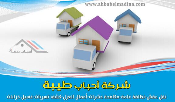 صورة شركة نقل عفش بجدة رخيصة بخصم 25% وافضل اسعار تخزين اثاث