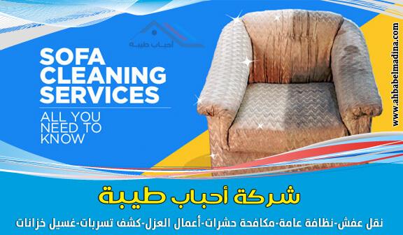 Photo of أحسن شركة تنظيف كنب بالمدينة المنورة 0557763091 وغسيل كنب بمهارة وإتقان