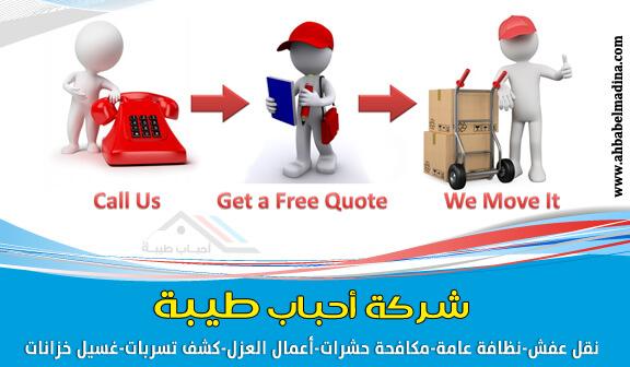 Photo of شركة نقل اثاث بينبع 0509312584 وأفضل خدمات تخزين عفش