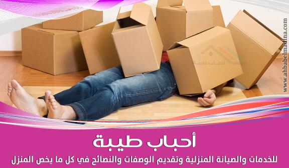 أخطاء يقع فيها الأخرين عند نقل اثاث المنزل يجب تلافيها للحفاظ على اثاث المنزل