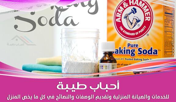 Photo of التنظيف بصودا الخبز ..استخدامات متعددة في التنظيف تعرفي عليها