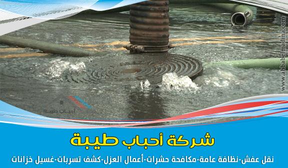 صورة شركة تسليك مجاري بينبع وتنظيف بيارات بينبع