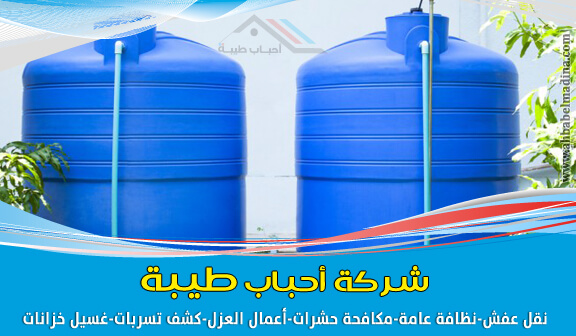شركة تنظيف خزانات بينبع وافضل شركة غسيل خزانات