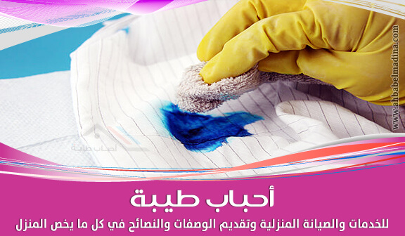 1a53e272a طريقة ازالة الحبر من الملابس بعد غسلها