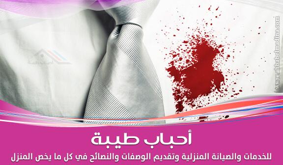 Photo of أفضل وأسهل الطرق في ازالة بقع الدم من الملابس