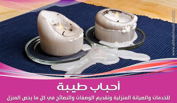 Photo of ازالة بقع الشمع الصعبة: كيف تتخلصين من بقعة الشمع؟