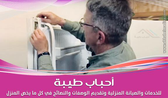 صورة طريقة تنظيف جلدة الديب فريزر من البكتريا والمحافظة عليها