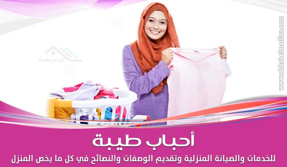 صورة جدول تنظيف وغسل ملابس المدرسة اليومية