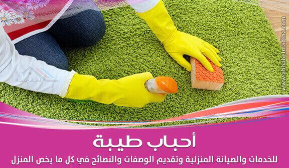 Photo of افضل منظف سحري لتنظيف بقع السجاد