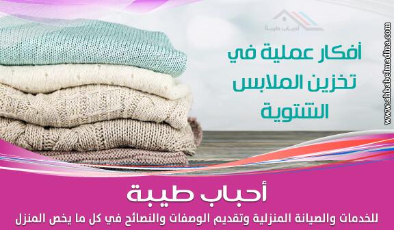 Photo of أفكار عملية في تخزين الملابس الشتوية