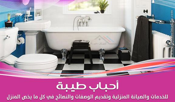 صورة مجموعة نصائح في تنظيف الحمام