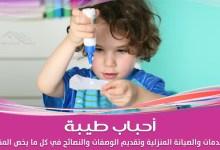 Photo of كيف تتعاملين مع البقع الصعبة وازالة بقعة الأمير اللاصق