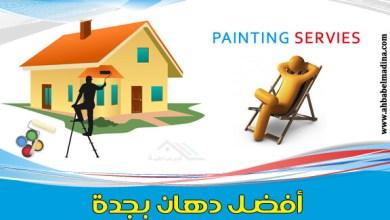 Photo of رقم افضل معلم دهان لأعمال البويه بجدة 0548782932