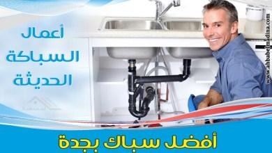 صورة رقم افضل معلم سباك بجدة & ممتاز لأعمال السباكة في جدة