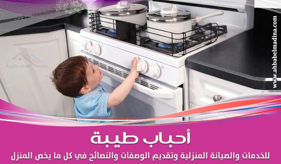 كيفية تأمين شروط الامن والسلامة في المطبخ