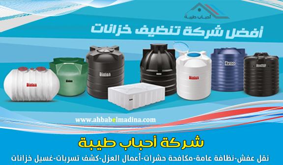 صورة شركة تنظيف خزانات بالطائف & وأفضل شركات نظافة خزانات المياه