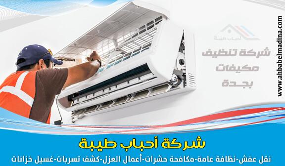 صورة شركة تنظيف مكيفات بجدة – مكيفات سبليت وشباك ومركزية