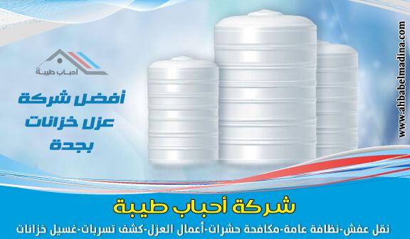 Photo of افضل شركة عزل خزانات بجدة مع ضمان عدم تسرب المياه
