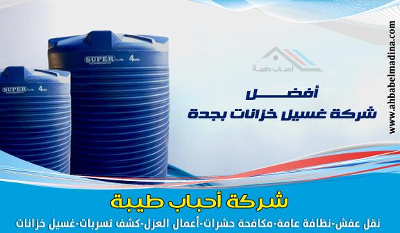 Photo of شركة غسيل خزانات بجدة مع إصلاح وصيانة خزان المياه