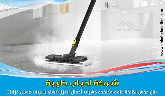 صورة أرخص شركة نظافة بالبخار بجدة 0500589444