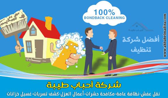Photo of شركة تنظيف بالطائف والحويه & و{أرخص شركات التنظيف بالبخار}