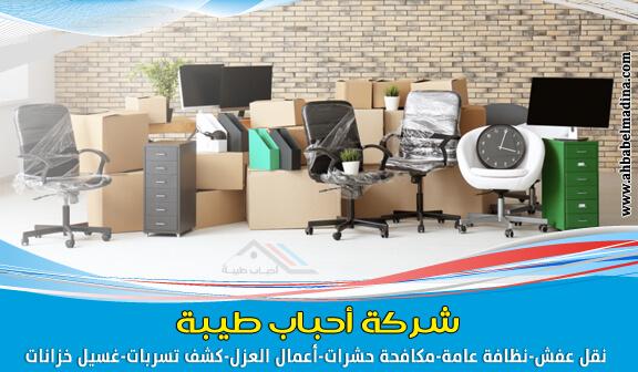 صورة شركة نقل عفش بالطائف وتخزين الأثاث