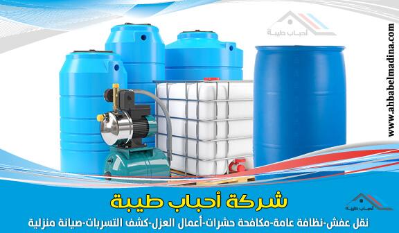 اسعار تنظيف خزانات بجدة رخصية وجودة عالية مقارنة بشركات تنظيف خزانات المياه
