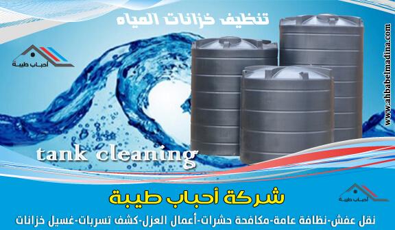 """Photo of شركة تنظيف خزانات بجازان & وعزل خزانات المياه مع """"التعقيم"""""""