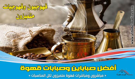 Photo of ارقام قهوجيين بالرياض وافضل صبابين وصبابات قهوة بالرياض