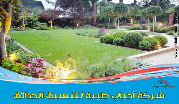 Photo of أفضل شركة تنسيق حدائق بالقطيف وتركيب العشب الصناعي