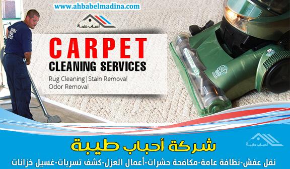 شركة تنظيف سجاد بالقصيم (أحباب طيبة لأفضل خدمات تنظيف السجاد والموكيت)