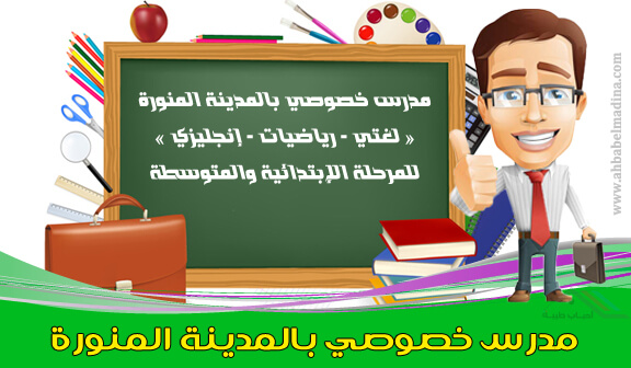 مدرس خصوصي بالمدينة المنورة (لغتي - رياضيات - انجليزي) إبتدائي ومتوسط
