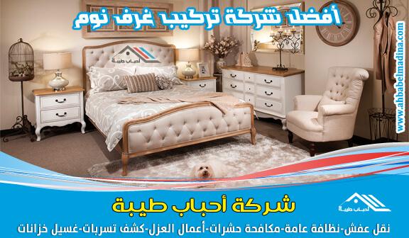 صورة شركة تركيب غرف نوم بالرياض – عن طريق فني تركيب غرف نوم شاطر