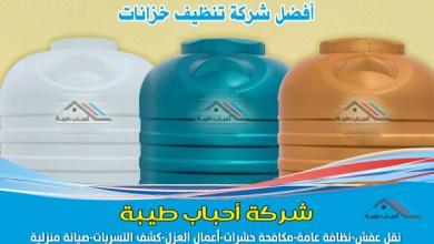 Photo of شركة تنظيف خزانات بالقنفذة & وأفضل شركة غسيل خزانات مع العزل