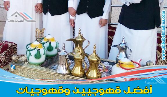 قهوجيين بالدمام وقهوجيات & وافضل صبابين وصبابات قهوة في المنطقة الشرقية
