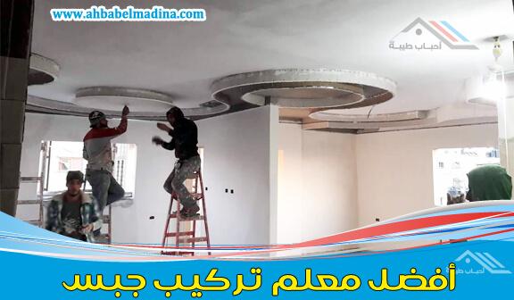 معلم جبس مكه & وأفضل معلم جبسبورد في مكة المكرمة