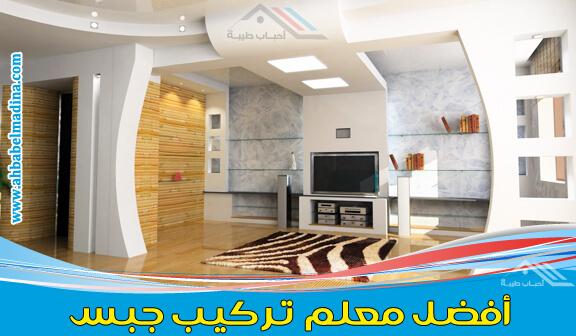 صورة معلم جبس مكه المكرمه بأفضل اسعار الجبس