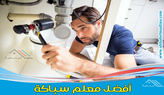 Photo of معلم سباكة بالمدينة المنورة 0557763091