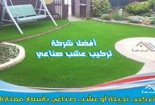 Photo of أفضل أسعار تركيب عشب صناعي بجدة للحدائق المنزلية والملاعب الرياضية