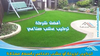 Photo of أفضل أسعار تركيب نجيل وعشب صناعي بجده للحدائق المنزلية والملاعب الرياضية