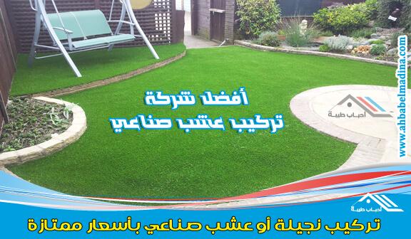 صورة أفضل أسعار تركيب عشب صناعي بجدة للحدائق المنزلية والملاعب الرياضية