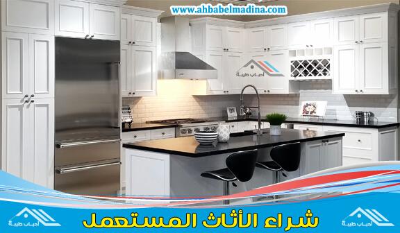 شراء مطابخ مستعملة بالرياض ودواليب مطابخ مستعمله للبيع شمال وغرب وكافة أحياء مدينة الرياض